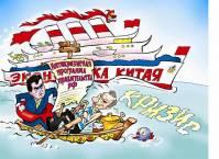 Экономики России и Китая, шарж
